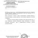 Р.П. от Российской Академии Народного Хозяйства и Государственной Службы