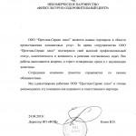 """Рекомендательное письмо НП """"ФОИ"""""""