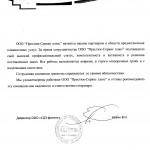 Рекомендательное письмо Скандинавского фитнес-центра