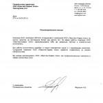 Рекомендательное письма ISG OLSON