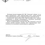 Рекомендательное письмо ФК Локомотив