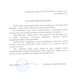 Рекомендательное письмо от ВТОО Союз художников России