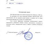 """ЗАО """"НЕФТЕКИП"""""""